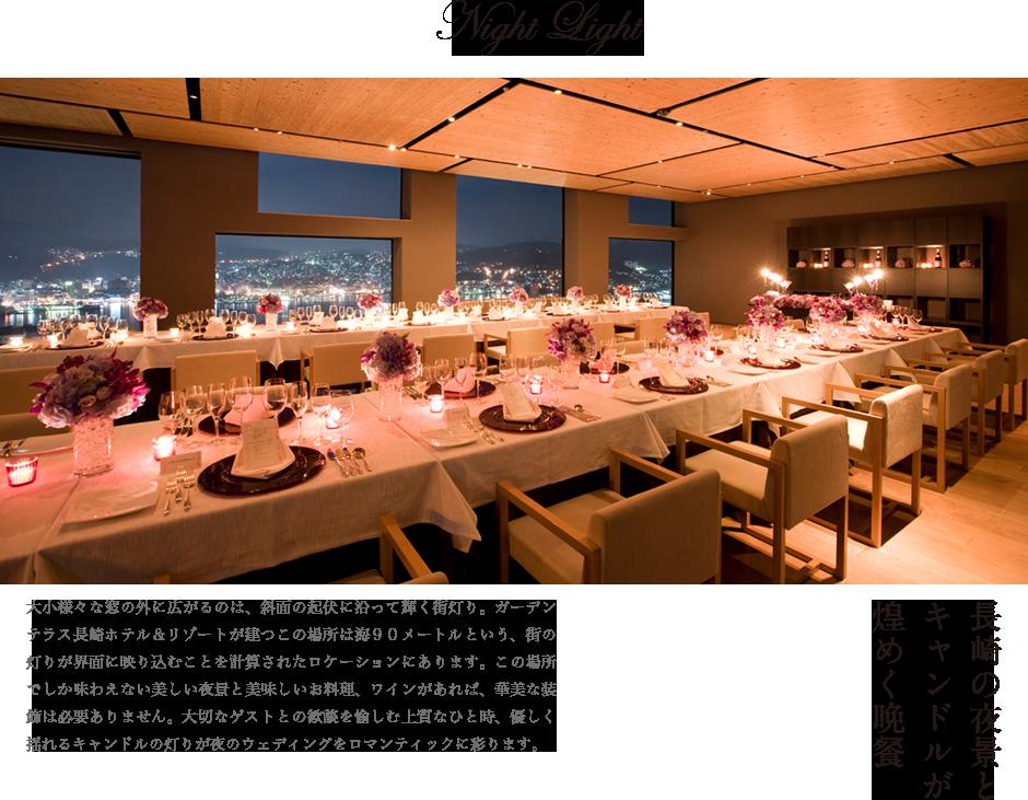 長崎レストランウェディング